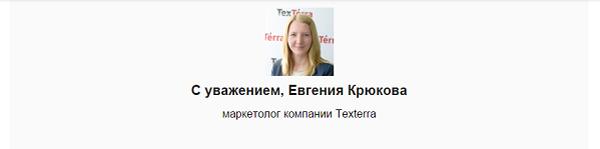 Скриншот рассылки Текстерры