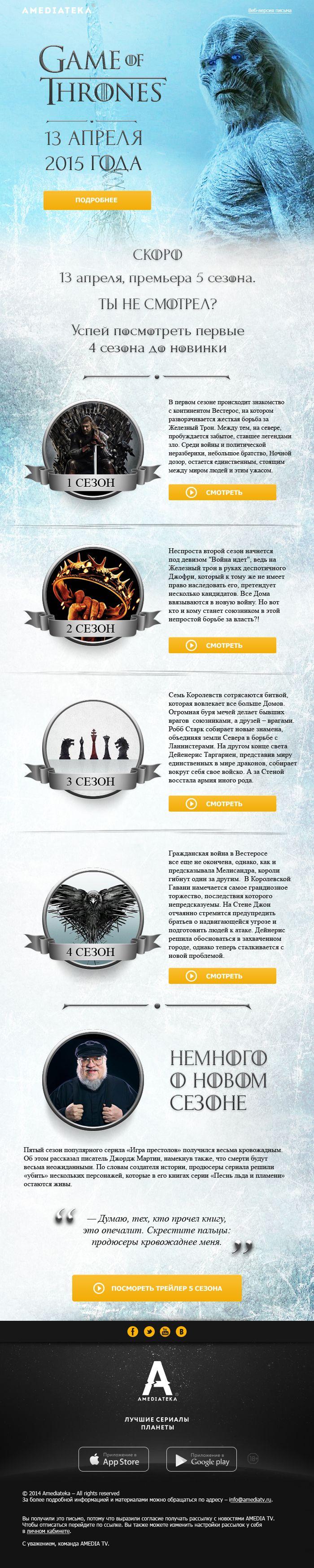 promo-gameofthrones